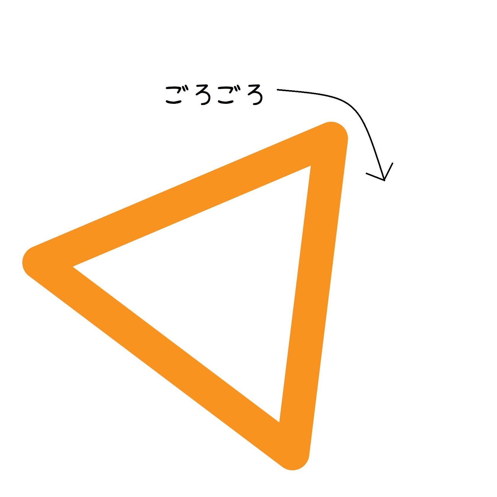 ごろごろ三角形を転がす~~