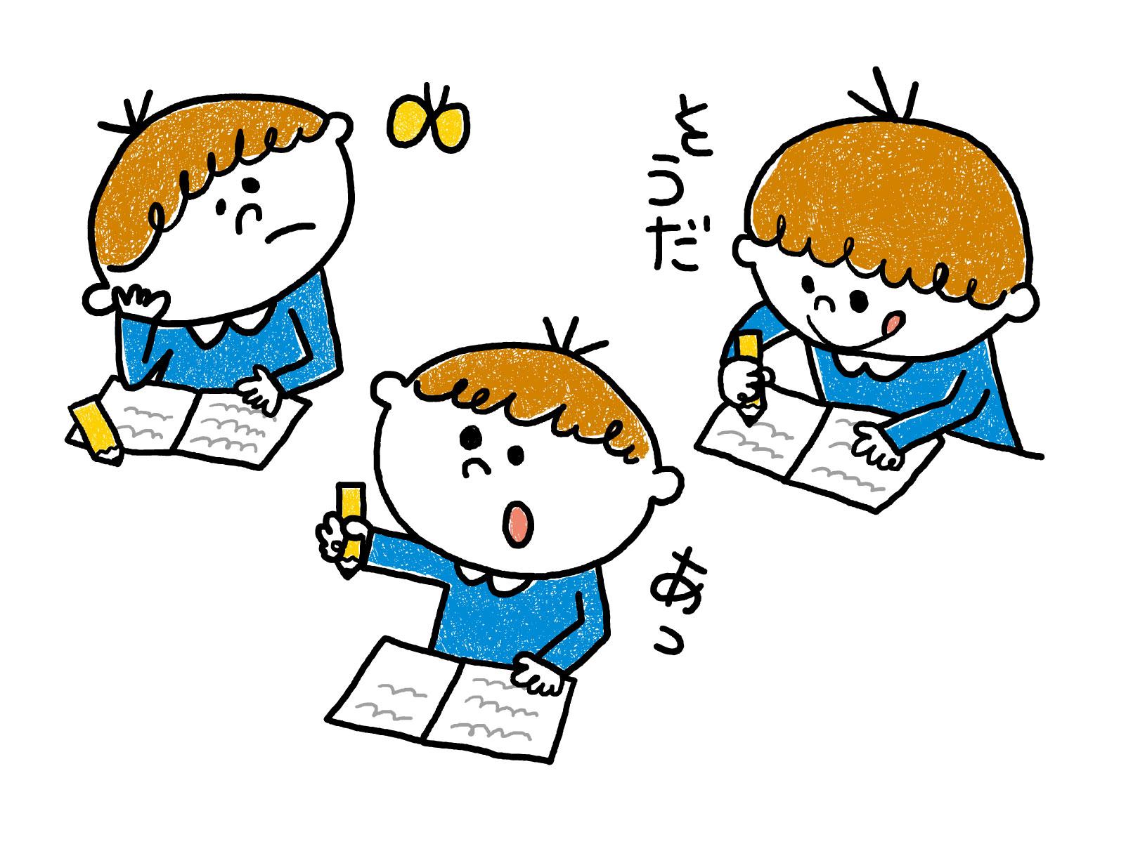 考えながら勉強