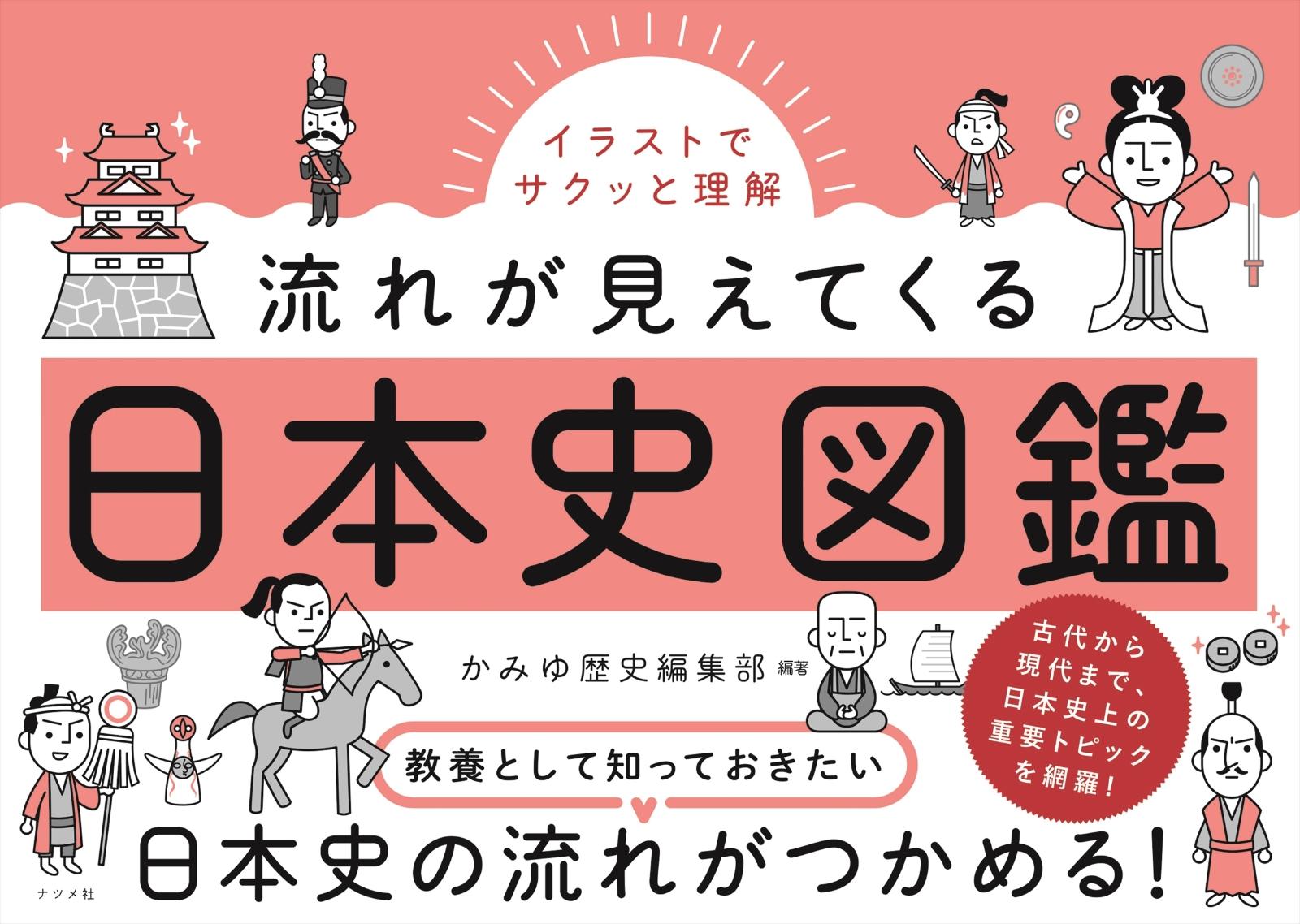 流れが見えてくる日本史図鑑