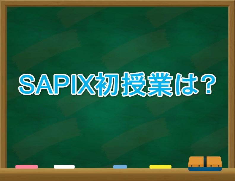 SAPIX最初の授業は?