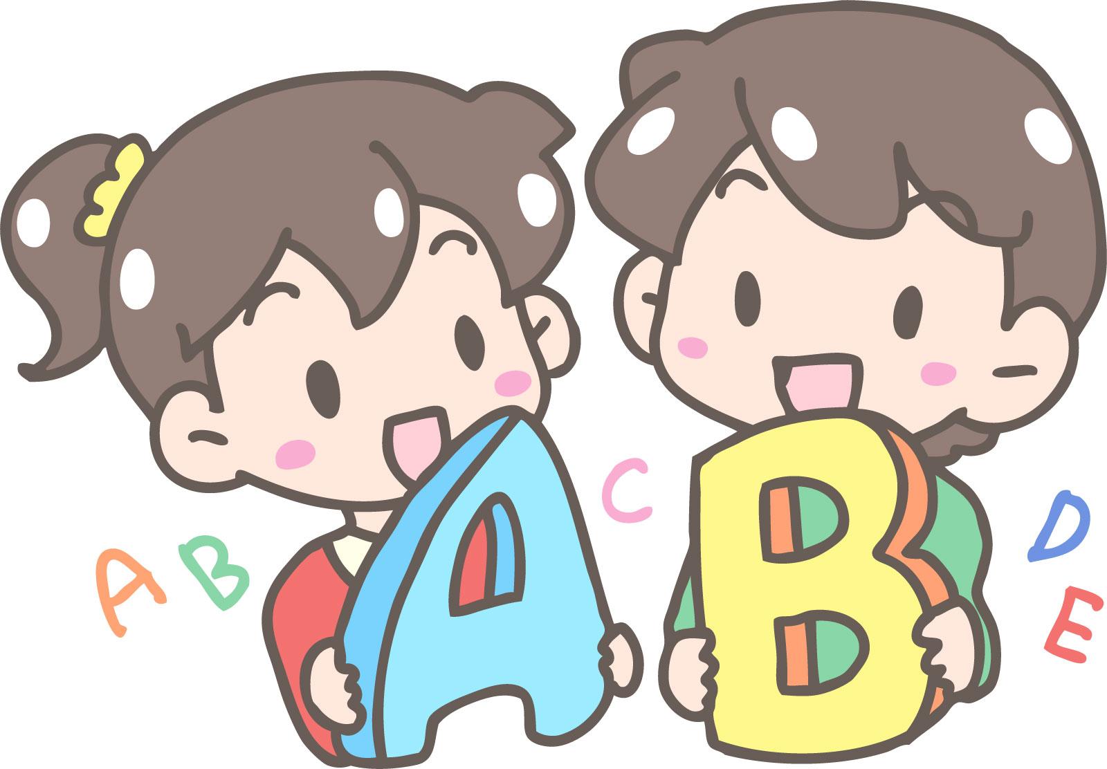 英語を始めよう!